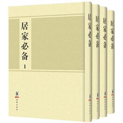 居家必備(全4冊)97875110366292018-01-01佚名