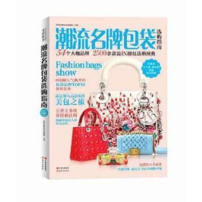 潮流名牌包袋選購指南 9787514334517 正版 世界品牌研究課題組 現代出版社