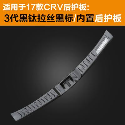 睿霸 17-19款東風本田CRV后護板 17-19款新CRV專用內飾改裝后備箱護板門檻條裝飾