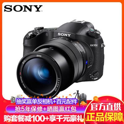 索尼(SONY)DSC-RX10M4 黑卡超長焦數碼相機 專業卡片機 照相機 24mm-600m蔡司鏡頭 2010萬像素 WIFI分享