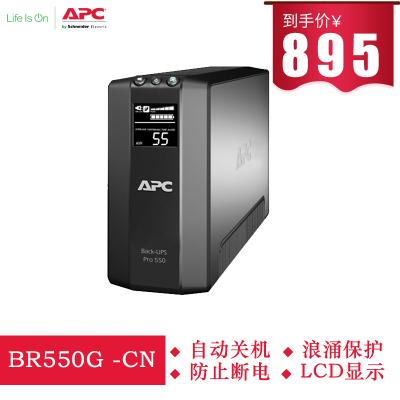 施耐德APC BR550G-CN 330W/550VA UPS不间断电源