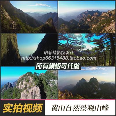 安徽黃山自然景觀山峰航拍風光片高清實拍視頻素材
