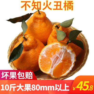黑桃皇后 蒲江不知火丑橘帶箱10斤凈重9斤大果(80mm以上)新鮮水果壞果包賠