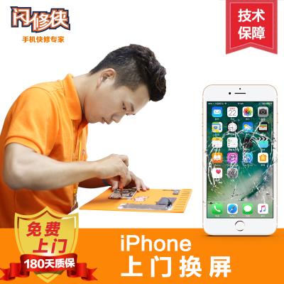 【閃修俠全國直營可上門】iphone6sp外屏碎蘋果手機維修屏幕更換(外屏碎裂,內屏顯示觸摸正常)