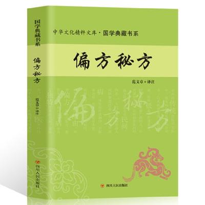 正版 偏方秘方 中草藥秘方常用驗方集萃中華名方老偏方中醫書籍