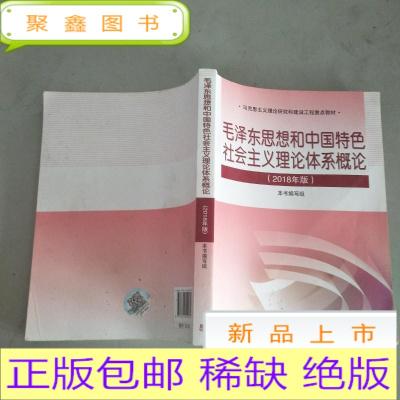 正版九成新毛澤東思想和中國特色社會主義理論體系概論 (2018版)