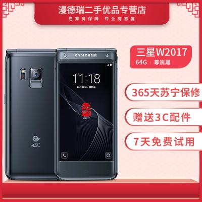 【二手9成新】三星(SAMSUNG)W2017 翻盖商务手机 尊崇黑(W2017+)双卡双待单通 电信4G 二手手机