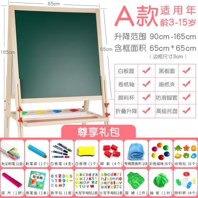 兒童畫板雙面磁性小黑板支架式家用寶寶畫畫智扣涂鴉寫字板畫架可升降雙面畫板-【推薦款】A款+畫軸(定制禮包+磁性田格)