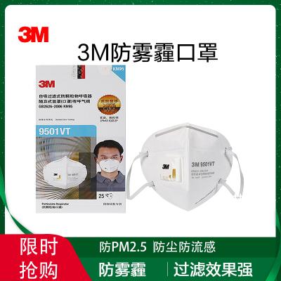 3M брендийн амны хаалт хайрцгандаа 25 ширхэгтэй3M KN95 9501VT