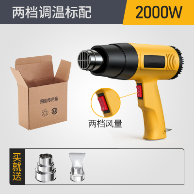 熱風槍數顯調溫汽車貼膜烤槍熱縮槍吹風機烘搶法耐工業塑料焊槍 F1兩檔調溫(紙盒)標配-2000W