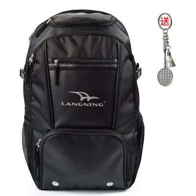 朗宁羽毛球包双肩男女3支装羽毛球拍包袋加厚多功能背包运动包