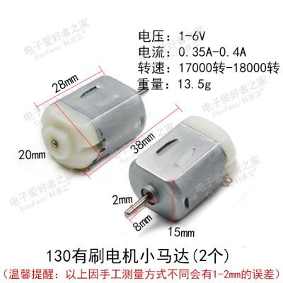 小馬達發電3V有刷DC6V直流電機130電動微型小風扇葉DIY玩具四驅車 130有刷電機小馬達(2個)