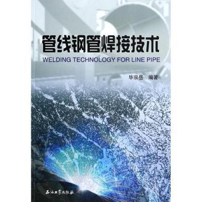 正版 管线钢管焊接技术 毕宗岳 石油工业出版社 9787502198510 书籍