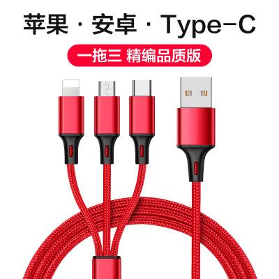 苹果数据线三合一数据线快充车载一拖三安卓小米华为Type-C充电数据线 红色