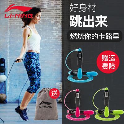 李宁电子计数跳绳减肥运动健身男女卡路里中考专用可调节钢丝绳