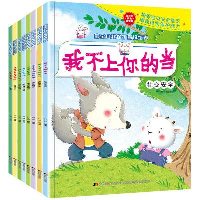 寶寶自我保護意識培養全套8冊幼兒安全教育繪本親子閱讀3-4-5-6周歲幼兒園大中小班兒童繪本故事帶