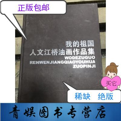 【正版九成新】正版??!我的祖国·人文江桥油画作品集9787532296064