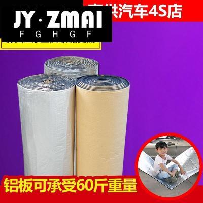 汽車隔音棉止震板汽車隔音材料隔熱棉吸音棉動機隔音車隔音板-lc01定制