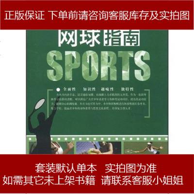 青少年课外体育竞技指南 王建国 编 9787811416008