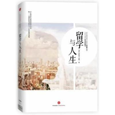 留學與人生劉東9787508639550中信出版社