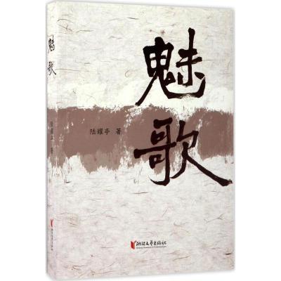 魅歌陸耀亭浙江文藝出版社9787533949259