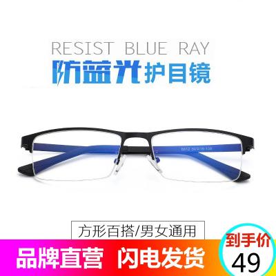 代利斯 防藍光輻射時尚潮平光鏡男女通用款防近視休閑商務眼鏡框電競電腦游戲抗疲勞看手機保護眼睛的護目鏡8812