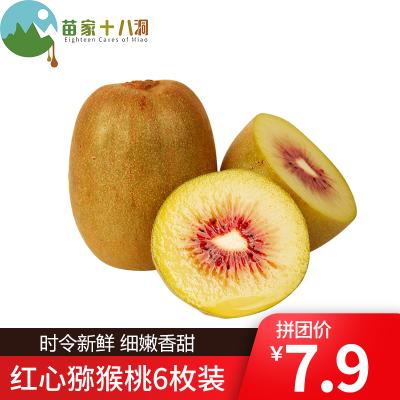 【年后2月5日左右发货】四川红心猕猴桃6个装 单果重70-90g 果肉香甜 偶数发货