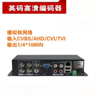 英碼4路編碼器 高清視頻轉換器模擬攝像機頭轉數字網絡監控解碼器