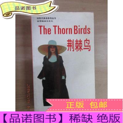 正版九成新荊棘鳥 (英文版) 32開本