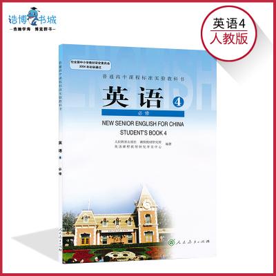 高中英語書必修4人教版 高中課本教材教科書 必修四 人民教育出版社 全新正版