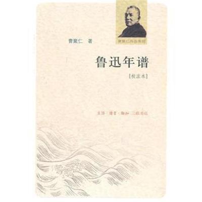 鲁迅年谱曹聚仁9787108035462生活.读书.新知三联书店