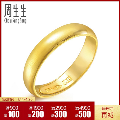 周生生(CHOW SANG SANG)足金光身卜面黄金戒指/尾戒开口戒 男女对戒09141R计价