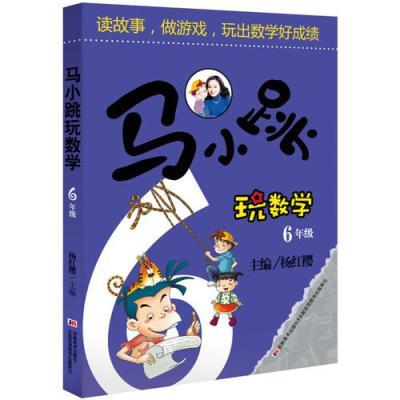 马小跳玩数学  6年级  2000多名读者热评!