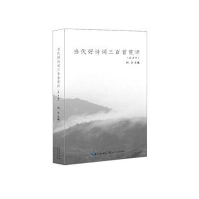 全新正版 当代好诗词三百首赏评(季)