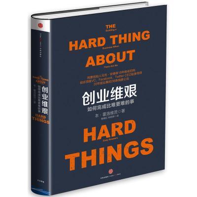 創業維艱:如何完成比難更難的事
