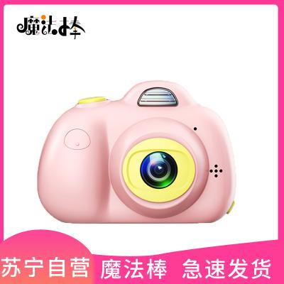 魔法棒兒童益智玩具照相機寶寶迷你單反高清智能相機男女小孩禮物3-6-12歲生日禮物粉色款8G內存