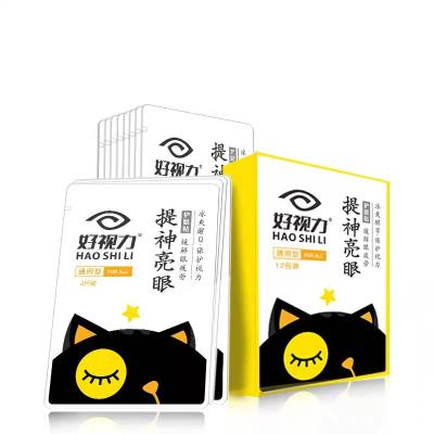 好视力护眼贴缓解眼疲劳近视学生去淡化黑眼圈眼袋细纹眼膜贴男女通用型