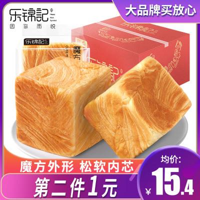 新品【樂錦記魔方生吐司面包】糕點營養早餐代餐辦公室休閑零食下午茶500g整箱