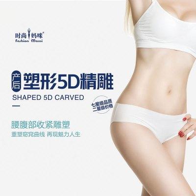【新客專享】時尚媽咪單次產后塑形5D精準體雕,深層燃燒脂肪,加速脂肪代謝排出,打造辣媽S型曲線。【僅限上海地區】