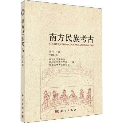 南方民族考古 7輯 文物考古  新華正版