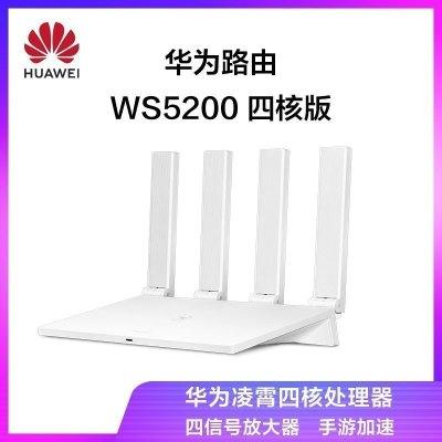 华为路由器 WS5200 四核版 凌霄四核内芯/四信号放大器/手游加速
