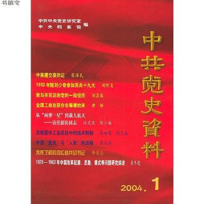 *黨史資料(2004-1)(總第89輯)9787801369970*中央黨史研究
