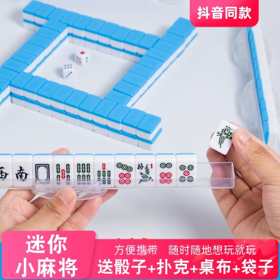 迷你小麻將牌旅行益智便攜式麻雀可愛微型宿舍寢室號網紅兒童玩具
