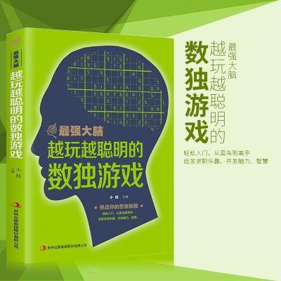 强大脑 越玩越聪明的数独游戏书籍 成人数独高级题本入初级智力开发 思维训练题 全民数独游戏 挑战你是思维极限 开发