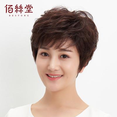 佰丝堂妈妈假发女短发中老年假发时尚透气自然逼真女短发真发发套