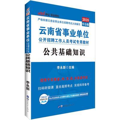 云南事业单位考试用书中公2018云南省事业单位考试专用教材公共基础知识