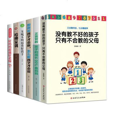 0715好家教】如何教育孩子的书籍正面管教不吼不叫培养好孩子儿童心理学好妈妈胜过好老师育儿书籍父母必读家庭教育书籍畅