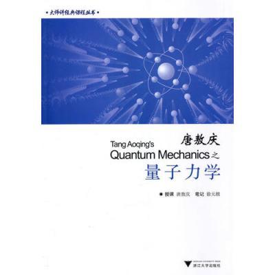唐敖慶之量子力學