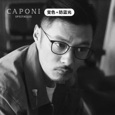 Caponi網紅眼鏡明星同款純鈦防藍光輻射電腦眼鏡抗近視平光鏡男通用全框鏡架眼鏡0.011