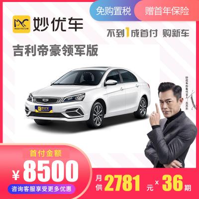 【分期購車】妙優車 吉利帝豪 領軍版 1.5L CVT 國VI 國產 一成首付分期購車以租代購